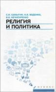 Сергей Иванович Самыгин - Религия и политика