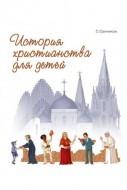 Сергей Викторович Санников - История христианства для детей