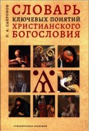Сапронов Петр - Словарь ключевых понятий христианского богословия