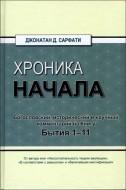 Джонатан Сарфати - Хроника начала - Богословский,исторический и научный комментарий на Книгу Бытия 1-11