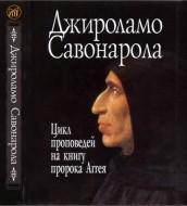 Джироламо Савонарола - Проповеди на книгу пророка Аггея