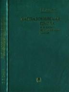 Валерий Саврей - Каппадокийская школа в истории христианской мысли