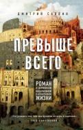 Дмитрий Саввин - Превыше всего - Роман о церковной, нецерковной и антицерковной жизни