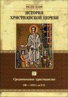 История христианской церкви - Филип Шафф - Том 4