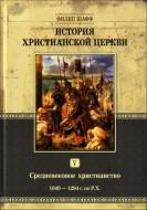 История христианской церкви - Филип Шафф - Том 5