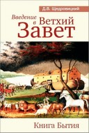 Дмитрий Щедровицкий - Введение в Ветхий Завет - Книга Бытия