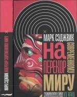 Сэджвик Марк - Наперекор современному миру: Традиционализм и тайная интеллектуальная история XX века