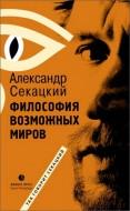 Александр Секацкий – Философия возможных миров