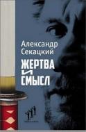 Александр Куприянович Секацкий - Жертва и смысл