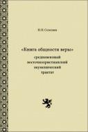 Николай Селезнев - Книга общности веры