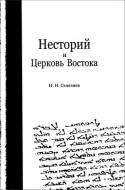 Николай Селезнев - Несторий и Церковь Востока