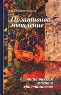 Виктор Викторович Селивановский - Позитивное мышление: симпатическая магия и христианство