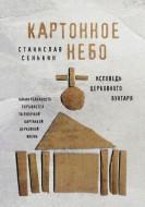 Станислав Сенькин - Картонное небо