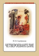 Серебрякова - Четвероевангелие