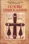 Основы Православия - учебное пособие - Серебрякова Юлия