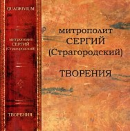Митрополит Сергий (Страгородский) - Творения