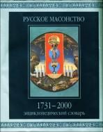 Андрей Серков – Русское масонство. 1731—2000 гг. Энциклопедический словарь