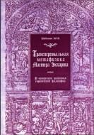Юлия Шабанова - Трансперсональная метафизика мастера Экхарта - В контексте развития европейской философии