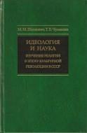 Шахнович М. М., Чумакова Т. В. Идеология и наука: Изучение религии в эпоху культурной революции в СССР
