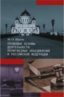Михаил Олегович Шахов - Правовые основы деятельности религиозных объединений в Российской Федерации