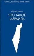Исраэль  Шамир - Что такое Израиль