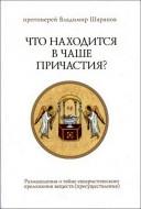 Валерий Шарапов – Что находится в Чаше Причастия?
