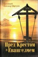 Протоиерей Александр Шаргунов - Пред Крестом и Евангелием