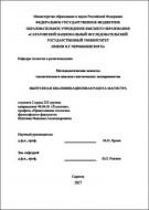 Шаткин Максим - Методологические аспекты теологического анализа генетических экспериментов
