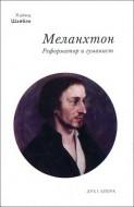 Филипп Меланхтон - реформатор и гуманист - Хайнц Шайбле