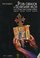 Кристин Шайо - Роль образов и почитание икон в Восточных Православных Церквах