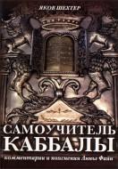Яков Шехтер - Самоучитель каббалы