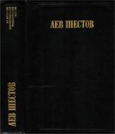 Лев Шестов - Сочинения в двух томах - Наука
