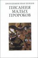 протодиакон Иван Шевцов - Писания малых пророков