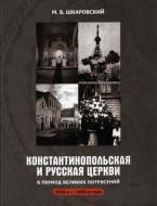 Шкаровский - Константинопольский Патриархат и РПЦ
