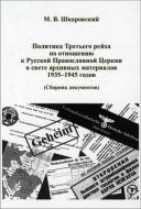 Михаил Шкаровский - Политика Третьего рейха по отношению к Русской Православной Церкви в свете архивных материалов 1935-1945 годов