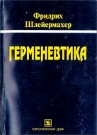 Герменевтика -  Фридрих Шлейермахер