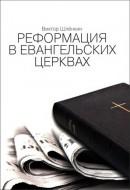 Виктор Шлёнкин - Реформация в евангельских церквах