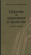 Протопресвитер Александр Шмеман - Церковь и церковное устройство - Авторитет и свобода в Церкви