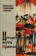 Протоиерей Александр Шмеман – Исторический путь Православия