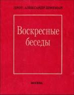 Протопресвитер Александр Шмеман – Воскресные беседы