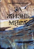 Протопресвитер Александр Шмеман - За жизнь мира