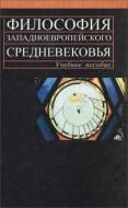 Шмонин - Философия западноевропейского Средневековья