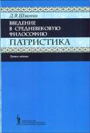 Дмитрий Викторович Шмонин - Введение в средневековую философию. Патристика