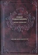 Шнеерсон - Истоки хасидизма - Сефер Газихройнойс