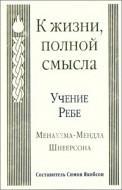К жизни полной смысла - Менахем-Мендел Шнеерсон