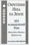 Менахем-Мендл Шнеерсон – Обретение Неба на Земле – 365 размышлений Ребе