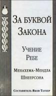 Менахем - Мендл Шнеерсон - За буквой Закона