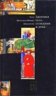 Менахем-Мендл Шнеерсон - Здоровье тела, сознания и духа