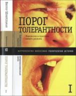 Виктор Шнирельман – Порог толерантности: Идеология и практика нового расизма – в 2-х томах