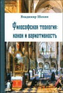 Владимир Кириллович Шохин - Философская теология: канон и вариативность